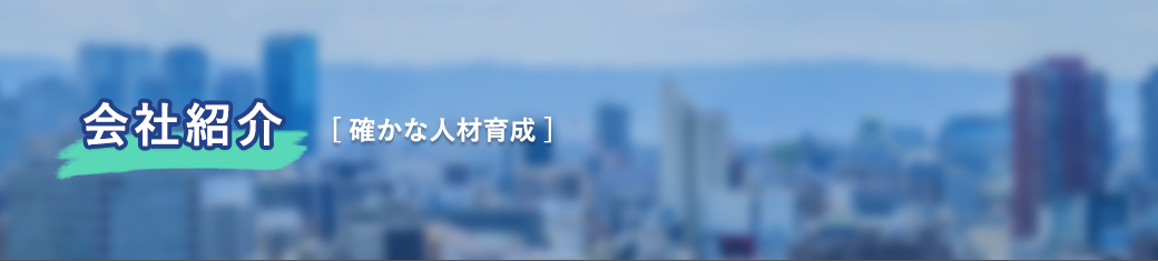 会社紹介[確かな人材育成]