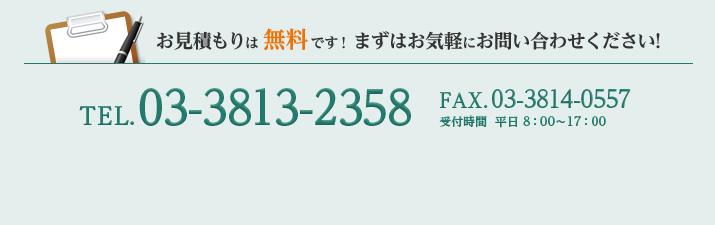 お見積りは無料です。03-3813-2358